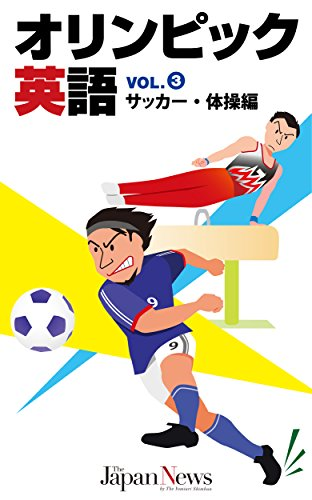 Olympics English Vol 3 Soccer Gymnastics Terms (Japanese Edition) por The Japan News The Yomiuri Shimbun