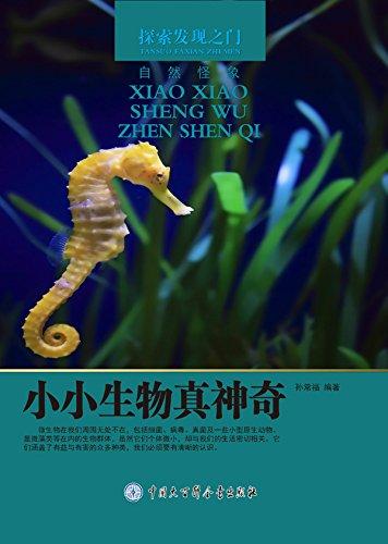 小小生物真神奇 (English Edition)