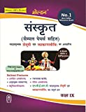 Golden Sanskrit - Shemushi (with Sample Papers):  A book with difference for Class- 9 (For 2019 Exams)