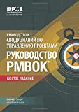 A guide to the Project Management Body of Knowledge (PMBOK Guide): (Russian version of: A guide to the Project Management Body of Knowledge: PMBOK guide)