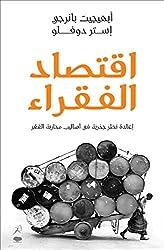 Iqtisad Al-Fuqara' (Poor Economics ) (Arabic Edition)