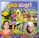 Preethi-Malige-(Janapadha-Geethegalu)