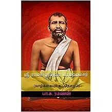 ஸ்ரீ ராமகிருஷ்ண பரமஹம்சர்: (வாழ்க்கையும் உபதேசமும்) (Tamil Edition)