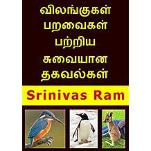 விலங்குகள், பறவைகள் பற்றிய சுவையான தகவல்கள்: Interesting Information about Animals and Birds in Tamil (Tamil Edition)