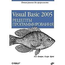 Visual Basic 2005: Рецепты программирования (Russian Edition)