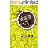 Masala Chay  (Hindi)