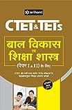 CTET & TETs (Paper I & II) Ke Liye Bal Vikas Avum Shiksha Shastra 2017