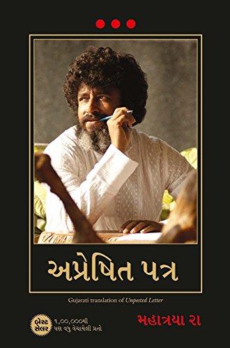 chanakya niti gujarati ebook free downloadgolkes