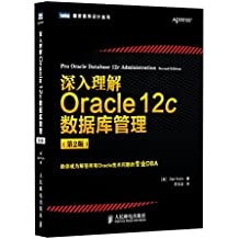 In-depth understanding of Oracle 12c database management(Chinese Edition)