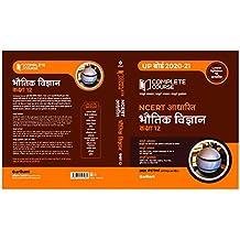 Complete Course Bhotik Vigyan Class 12