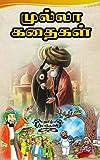#7: முல்லா கதைகள் : mulla nasruddin story books : tamil story books for kids : tamil story books : தமிழ் கதைகள் (Tamil Edition)