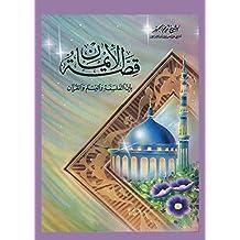 قصة الإيمان بين الفلسفة والعلم والقرآن (Arabic Edition)