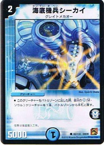 duel-masters-reveil-hen-premiere-vague-machines-sous-marin-soldats-shikai-dm36-082-commune