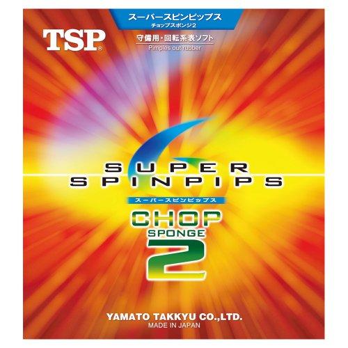 TSP Belag Super Spinpips Chop II, schwarz, 1,0 mm