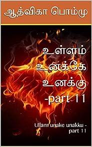 உள்ளம் உனக்கே உனக்கு -part 11: Ullam unake unakku -part 11 (Tamil Edition)