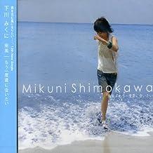 Minami Kaze/Mou Ichido Kimi Ni