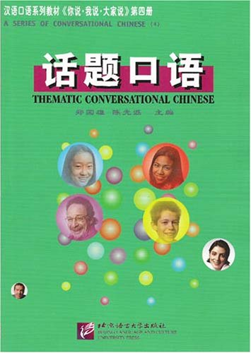 Thematic Conversational Chinese - a Series of Conversational Chinese por Guoxiong Zheng