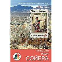 The Adventures of Tom Sawyer (Приключения Тома Сойера)