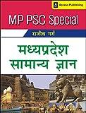 MP PSC Special: Madhya Pradesh Samanya Gyan