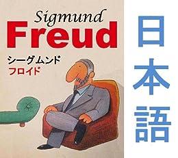 Sigmundo Furoido Pisoro Bukkusu (Japanese Edition) di [bonafue-de maruko]