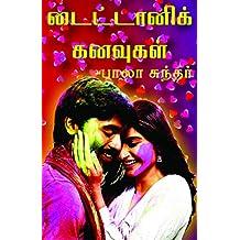 Mayajalam Tamil Book