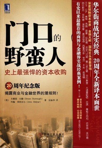 barbarians-at-the-gate-the-fall-of-rjr-nabisco-chinese-edition-by-mei-bo-leburroughbmei-xi-li-ya-erh