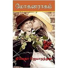 மோகனராகம் - Mohanaragam (Tamil Edition)