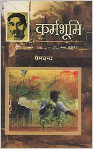 All Munshi Premchand Books : Nirmala : Karmabhoomi