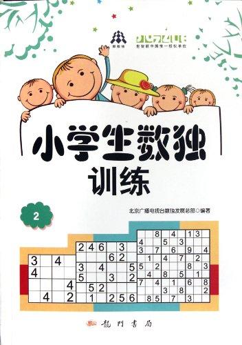 Preisvergleich Produktbild Sudoku Training for Elementary School Student-2 (Chinese Edition)