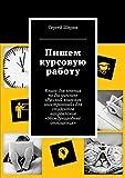 Пишем курсовую работу: Книга для чтения подисциплине «Русский язык как иностранный» для студентов направления «Международные отношения»