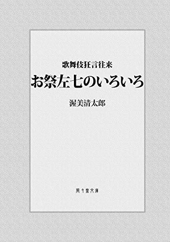 Omatsuri Sashichi no iroiro: Kabuki kyogen ourai (FUFUSAI Bunko) (Japanese Edition)