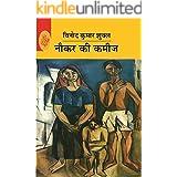 Naukar Ki Kameez (Hindi Edition)