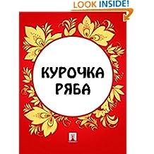 Курочка Ряба (Russian Edition)