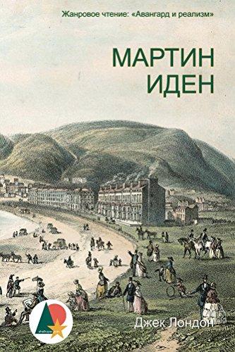 Мартин Иден (Реализм и авангард) (Russian Edition)