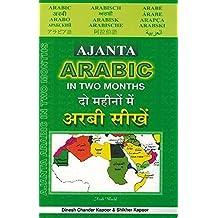 Ajanta Arabic in Two Months through the medium of Hindi-English