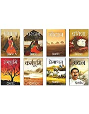 Premchand - Novels (Set of 8 Books)