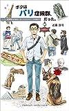 I was Parisian syndrome: parishokogun (Japanese Edition)