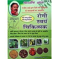 Rogi Swayam Chikitsak;Part 1 [Paperback] Vag Bhatt Ji
