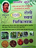 #8: Rogi Swayam Chikitsak, Focuses on Ayurveda, daily habits, change your life as per Ayurveda for Healthy Life, Medicine, Healthy Living & Wellness, Natural Health, Science of Ayurveda, Self healing, Ayurvedic Knowledge, Self Care, Home Remedies, Kitchen Remedies, Healthy India, Body Nutrition, About Tri Dosha, daily diet, Swadeshi Chikitsa, Without Doctor, Secert methods and Principals of Ayurveda, Ayurvedic Cooking, Prevention of Disease, , Ayurvedic Cookbook, Child Care / Helthcare Book
