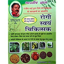 Rogi Swayam Chikitsak, Focuses on Ayurveda, daily habits, change your life as per Ayurveda for Healthy Life, Medicine, Healthy Living & Wellness, Natural Health, Science of Ayurveda, Self healing, Ayurvedic Knowledge, Self Care, Home Remedies, Kitchen Remedies, Healthy India, Body Nutrition, About Tri Dosha, daily diet, Swadeshi Chikitsa, Without Doctor, Secert methods and Principals of Ayurveda, Ayurvedic Cooking, Prevention of Disease, , Ayurvedic Cookbook, Child Care / Helthcare Book