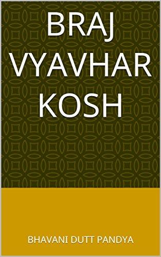 Braj Vyavhar Kosh (Hindi Edition) por Bhawani Dutt Pandya