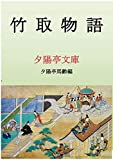 Taketorimonogatari (Sekiyouteibunko) (Japanese Edition)