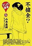 Manga Ronsoh Sp04 (Manga Ronsoh Books) (Japanese Edition)