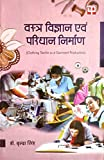 Vastra vigyan Evam paridhan nirman (Clothing textile and garment production) Book