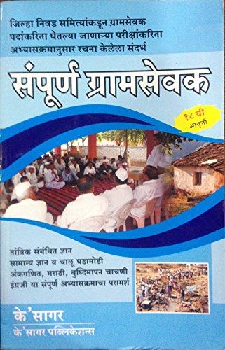K Sagar Sampurn Gramsevak