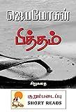 பித்தம் / Piththam (Tamil Edition)