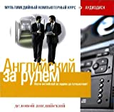 Englisch am Steuer: Business-Englisch (English for Driving: Business English) (Anglijskij za rulem. Delovoj anglijskij) (2 CD) (Russische Ausgabe) Bild
