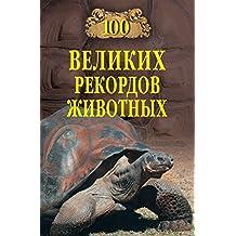 100 великих рекордов животных (Russian Edition)