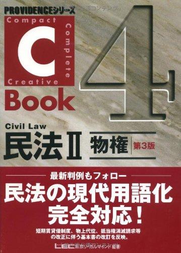 C‐Book 民法〈2〉物権 (PROVIDENCEシリーズ)