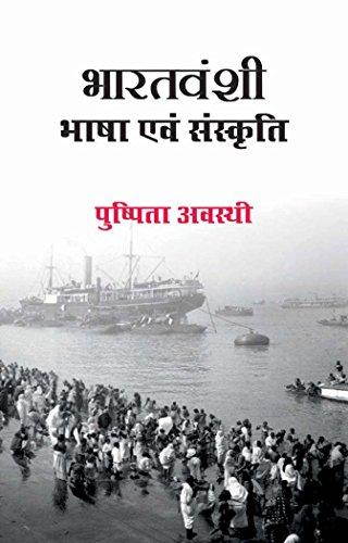 BHARATVANSHI : BHASHA EVAM SANSKRITI
